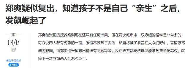 """Trịnh Sảng phát điên nhờ """"ông chủ lớn"""" trả thù Trương Hằng, khi biết 2 đứa nhỏ không phải con mình? - Ảnh 2."""