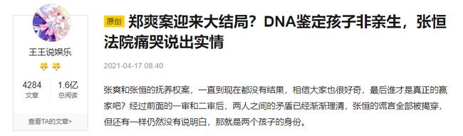 Diễn biến đảo chiều trong vụ của Trịnh Sảng: Sau khi xét nghiệm ADN, hai đứa nhỏ hóa ra không phải con của Trịnh Sảng? - Ảnh 1.