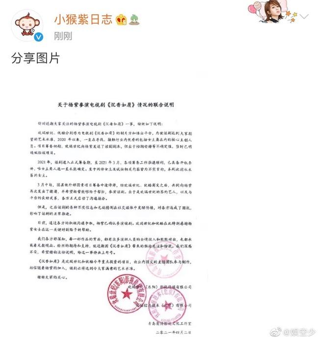 """Dương Tử cặp kè Thành Nghị ở """"Trầm vụn hương phai"""", netizen phản ứng gắt, lôi cả ảnh mập lùn ra chê cười - Ảnh 2."""