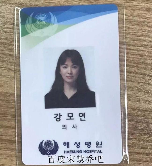 """Song Hye Kyo gây sốc cực mạnh với bức ảnh """"bác sĩ Kang"""" trong """"Hậu duệ mặt trời"""" lần đầu được tiết lộ, nhan sắc chuẩn vạn người mê - Ảnh 3."""