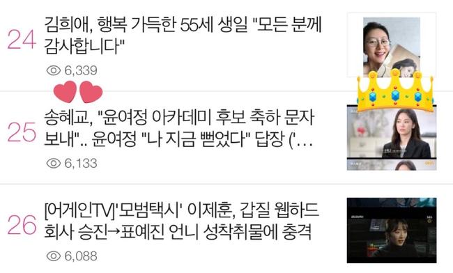 """Song Hye Kyo chứng tỏ độ hot khủng khiếp: Xuất hiện cùng 7 diễn viên trên truyền hình nhưng chỉ 1 mình """"gây bão"""" - Ảnh 4."""
