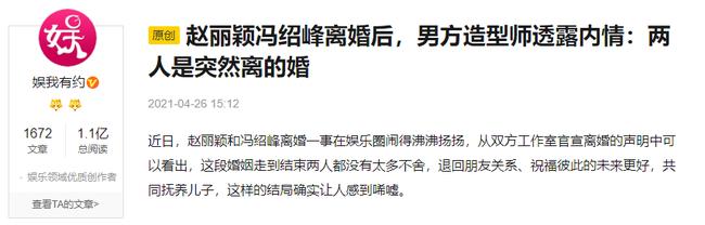 """Người thân cận tiết lộ """"ẩn tình"""" trong vụ ly hôn giữa Phùng Thiệu Phong và Triệu Lệ Dĩnh? - Ảnh 2."""