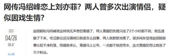 Triệu Lệ Dĩnh ngầm thông báo hôn nhân đổ vỡ từ 3 tháng trước, khi biết Phùng Thiệu Phong phải lòng Lưu Diệc Phi? - Ảnh 1.