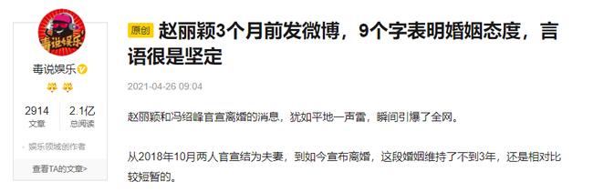 Triệu Lệ Dĩnh ngầm thông báo hôn nhân đổ vỡ từ 3 tháng trước, khi biết Phùng Thiệu Phong phải lòng Lưu Diệc Phi? - Ảnh 4.