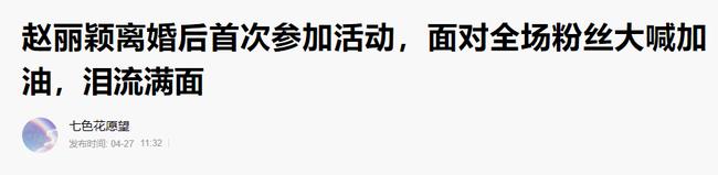 Triệu Lệ Dĩnh bất ngờ bật khóc khi xuất hiện sau tuyên bố ly hôn Phùng Thiệu Phong? - Ảnh 2.