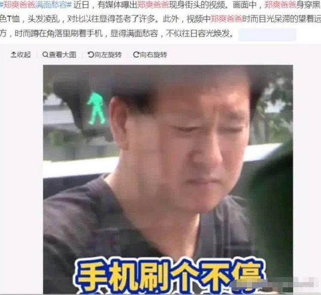 Rầm rộ tin bố mẹ Trịnh Sảng ly hôn ngay sau khi con gái phải hầu tòa, gia sản trong nhà bị phân chia - Ảnh 4.