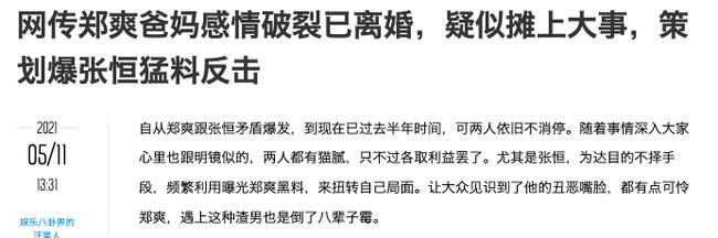 Rầm rộ tin bố mẹ Trịnh Sảng ly hôn ngay sau khi con gái phải hầu tòa, gia sản trong nhà bị phân chia - Ảnh 1.
