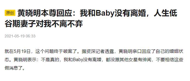 Huỳnh Hiểu Minh lên tiếng về tin đồn ly hôn với Angelababy? - Ảnh 2.