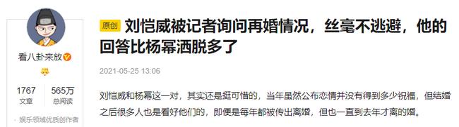 Lưu Khải Uy nói về chuyện tái hôn sau 3 năm chia tay Dương Mịch? - Ảnh 2.