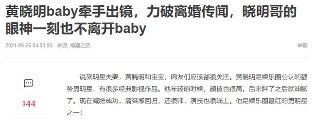 Huỳnh Hiểu Minh và Angelababy xuất hiện tình tứ giữa hàng loạt những tin đồn ly hôn? - Ảnh 2.