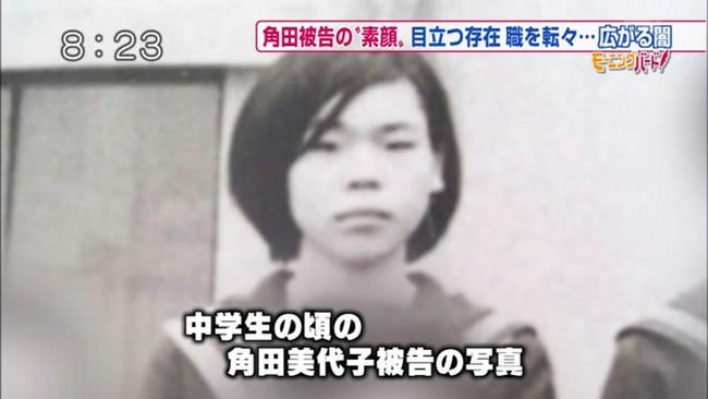 Vụ án bí ẩn Nhật Bản: 6 người chết, hàng loạt người mất tích, tất cả đều xoay quanh người phụ nữ có khả năng thao túng ý nghĩ - Ảnh 2.