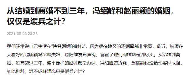 Nếu không mang thai, liệu Triệu Lệ Dĩnh còn muốn kết hôn với Phùng Thiệu Phong không? - Ảnh 1.
