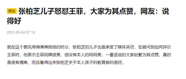 Khi được hỏi về Vương Phi, con trai Trương Bá Chi đã nói gì mà được Cnet khen ngợi? - Ảnh 1.