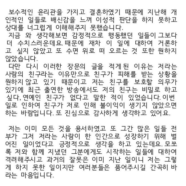 """Hậu nghi vấn hẹn hò chồng cũ mỹ nhân """"Cuộc Chiến Thượng Lưu"""", Goo Hye Sun lên tiếng mong mọi người """"tha thứ"""" cho Ahn Jae Hyun"""