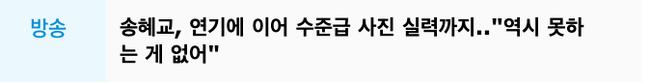 """Động thái lạ lùng của Song Hye Kyo khi ồn ào cuộc hôn nhân với Song Joong Ki bất ngờ bị """"đào"""" lại - Ảnh 1."""