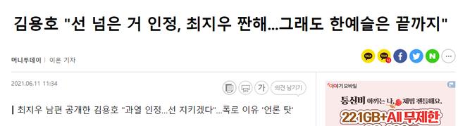 Diễn biến mới trong vụ nghi vấn Choi Ji Woo có đời tư thác loạn, chồng trẻ đưa gái vào nhà nghỉ - Ảnh 2.