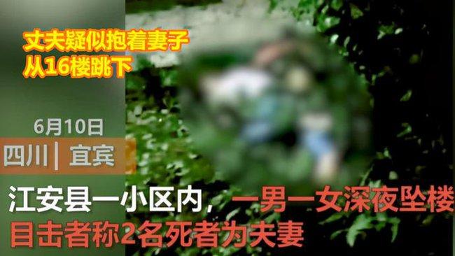 Cặp vợ chồng ngã từ tầng 16 tử vong, nguyên nhân được hé lộ đoạn tin nhắn cuối và chi tiết nhảy lầu gây hoang mang - Ảnh 2.