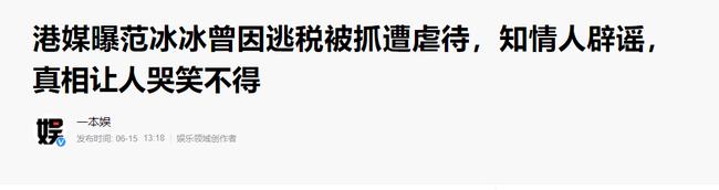 Xôn xao thông tin Phạm Băng Băng từng bị giam giữ và tra tấn dã man? - Ảnh 2.