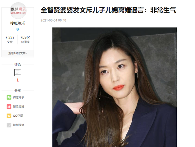 Mẹ chồng Jeon Ji Hyun lên tiếng đầy ẩn ý trước tin đồn con trai và con dâu ly hôn - Ảnh 2.