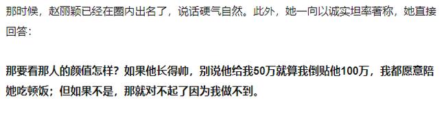 """Phản ứng của Triệu Lệ Dĩnh khi được hỏi chuyện thiếu gia """"giới siêu giàu"""" dùng gần 2 tỷ đồng để mời cô cùng ăn tối? - Ảnh 3."""