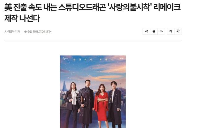 Hạ cánh nơi anh của Son Ye Jin - Hyun Bin bất ngờ được Mỹ mua bản quyền làm lại, fan tranh cãi dữ dội vì điều này - Ảnh 3.