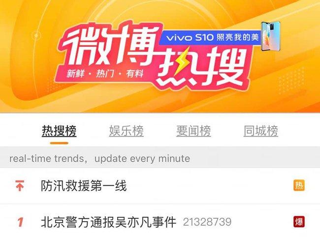 """No.1 hot search Weibo: Cảnh sát điều tra vụ hiếp dâm trẻ vị thành niên của Ngô Diệc Phàm, phát hiện có nghi phạm """"thao túng"""" - Ảnh 3."""