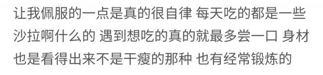 Phát hoảng với bữa ăn hàng ngày của Dương Mịch, hóa ra đây là lý do khiến đôi chân người đẹp ngày càng tong teo? - Ảnh 2.