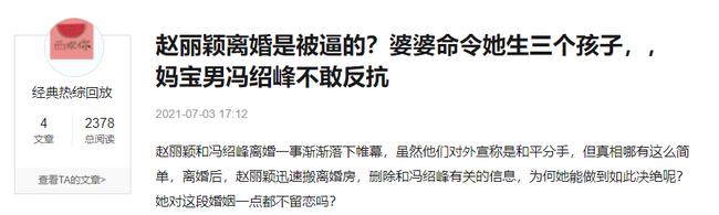 3 nguyên nhân khiến Triệu Lệ Dĩnh quyết ly hôn, hóa ra liên quan tới bản tính sợ mẹ của Phùng Thiệu Phong? - Ảnh 2.