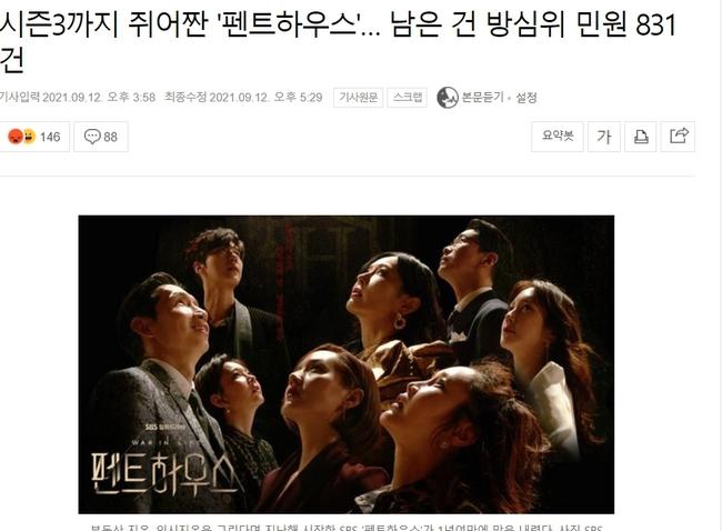 """Cuộc chiến thượng lưu: Nhà sản xuất """"ăn hành"""" vì bị netizen Hàn tấn công, hàng loạt nhà phê bình lên tiếng chê bai - Ảnh 3."""