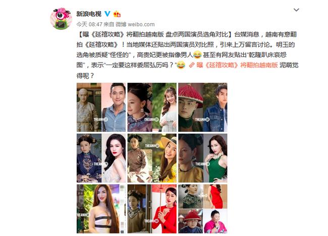 Phía Trung Quốc nói về tin đồn Tăng Thanh Hà - Sơn Tùng đóng Diên Hi công lược bản Việt: Không có chuyện đấy!  - Ảnh 1.