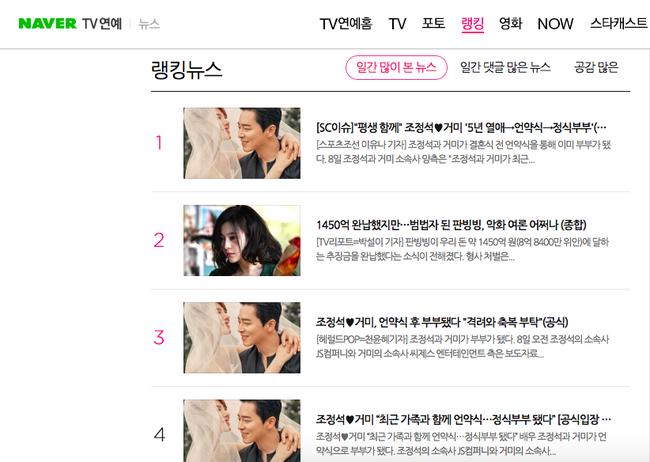 Nữ ca sĩ Hậu duệ mặt trời và tài tử Jo Jung Suk tuyên bố đã kết hôn, lên top 1 Naver với bộ ảnh cưới đẹp ngất ngây - Ảnh 5.
