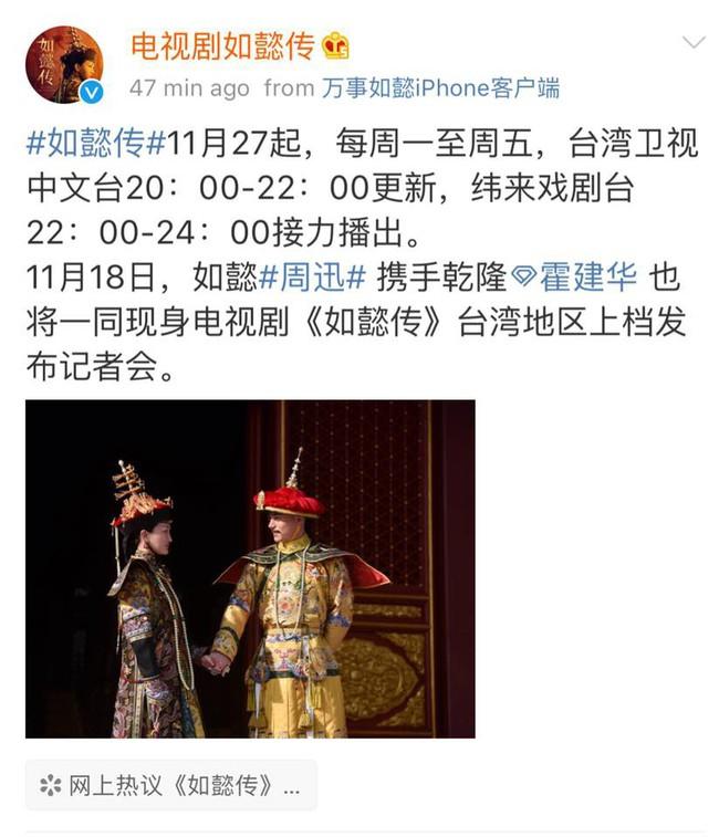 Tin vui chờ đợi bấy lâu: Như Ý truyện chính thức lên truyền hình, Châu Tấn - Hoắc Kiến Hoa sẽ tham gia họp báo - Ảnh 1.