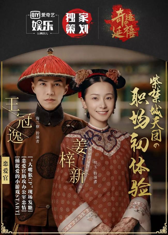 Sau Diên hi công lược, Hải Lan Sát - Vương Quan Dật đóng phim mới với Trương Hàn  - Ảnh 12.
