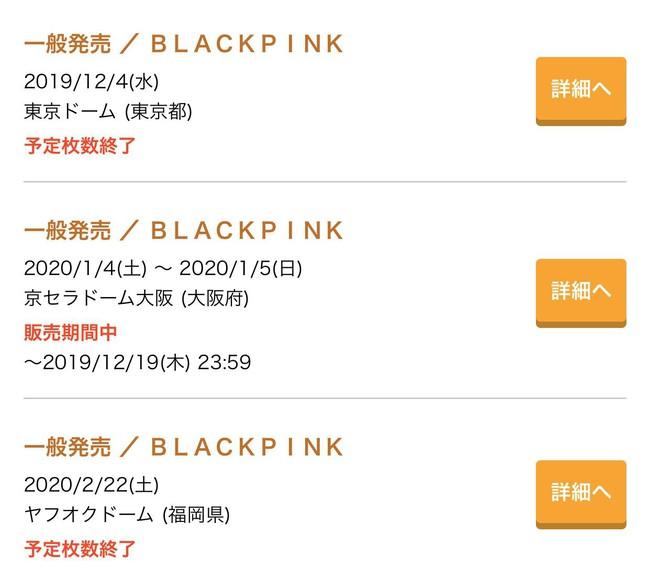 """""""Drama"""" tour BLACKPINK và MAMA tổ chức cùng ngày tại Nhật Bản: Đã xác định được """"phe"""" chiến thắng! - Ảnh 4."""