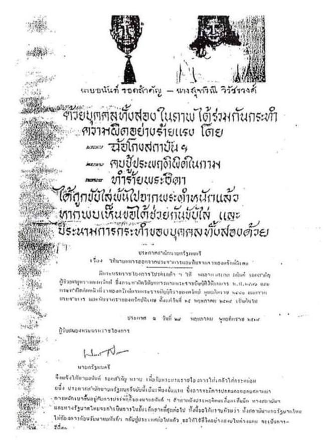 """Không chỉ ruồng rẫy ái phi vì tội bất trung, Quốc vương Thái Lan cũng thẳng tay """"trị"""" vợ cũ ngoại tình: Dán cáo thị khắp hoàng cung, trục xuất và từ mặt 4 con trai - Ảnh 4."""