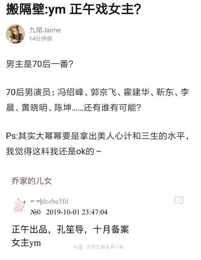 Dương Mịch đóng cặp với Bạch Vũ trong phim mới, dự định đối đầu cùng Lưu Thi Thi - Triệu Lệ Dĩnh - Ảnh 1.