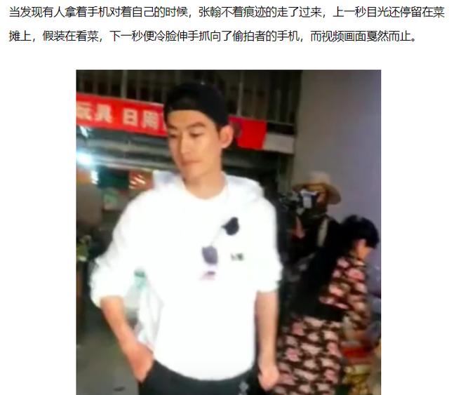 Trương Hàn tức giận, lạnh lùng giật điện thoại fan khi phát hiện bị quay lén - Ảnh 6.