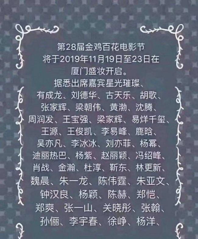 Giải Kim Kê 2019 nóng lên: Địch Lệ Nhiệt Ba - Triệu Lệ Dĩnh - Dương Mịch - Châu Nhuận Phát đều tham dự  - Ảnh 2.