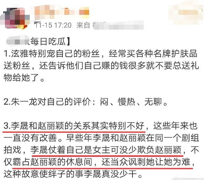 Giữa lúc bị đồn khó chịu với diễn viên trẻ, Triệu Lệ Dĩnh bị khui lại chuyện cũ với Lý Thạnh - Ảnh 3.