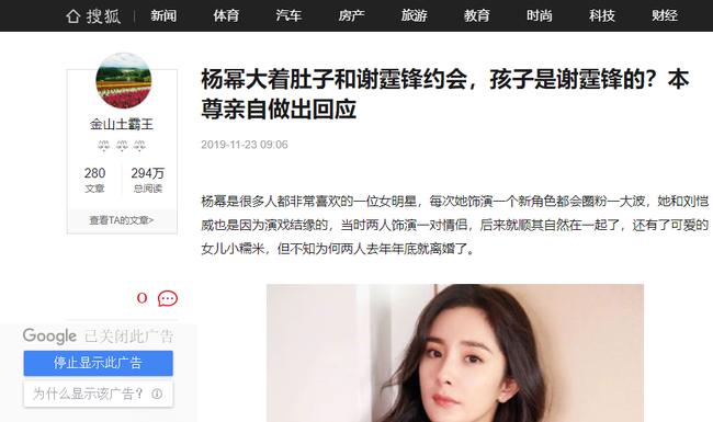 Rộ tin đồn Dương Mịch mang thai con của Tạ Đình Phong, chuẩn bị công khai mối quan hệ tình cảm - Ảnh 2.