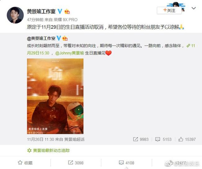 Hoàng Cảnh Du hủy fanmeeting sau khi Cao Dĩ Tường qua đời - Ảnh 1.