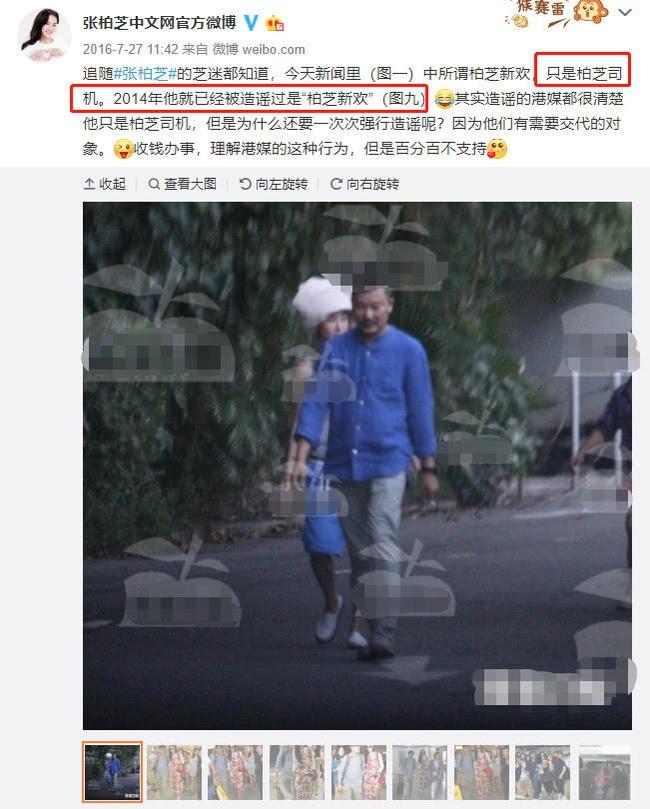 Không phải Tạ Đình Phong hay Châu Tinh Trì, đây mới là người đàn ông bí ẩn của Trương Bá Chi? - Ảnh 3.