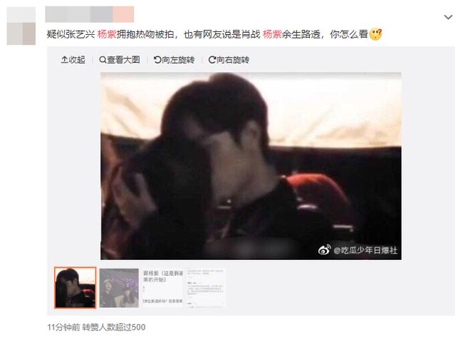 """Thực hư tin đồn mỹ nhân """"Cá Mực Hầm Mật"""" Dương Tử đang hẹn hò cựu thành viên EXO - Trương Nghệ Hưng - Ảnh 2."""