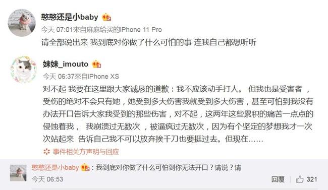 Nữ ca sĩ Trung Quốc ngầm tố bị thành viên cùng nhóm đánh đập dã man - Ảnh 2.