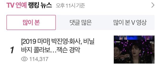 """MAMA 2019: Jackson (GOT7) đơ người khi Hwasa ngồi lên đùi Park Jin Young, sốc nhất là màn """"dằn mặt"""" của chủ tịch JYP  - Ảnh 4."""