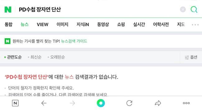 """Thực hư chuyện Jang Ja Yeon """"Vườn sao băng"""" bị đưa đi triệt sản để trở thành công cụ tình dục chuyên nghiệp - Ảnh 4."""