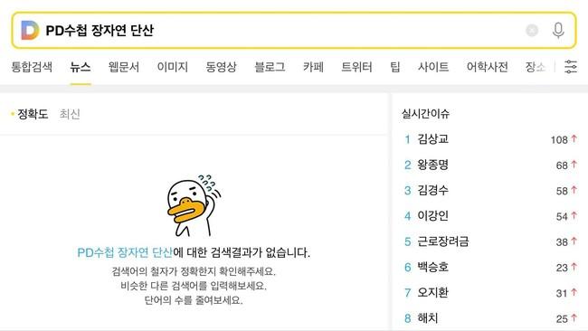 """Thực hư chuyện Jang Ja Yeon """"Vườn sao băng"""" bị đưa đi triệt sản để trở thành công cụ tình dục chuyên nghiệp - Ảnh 3."""