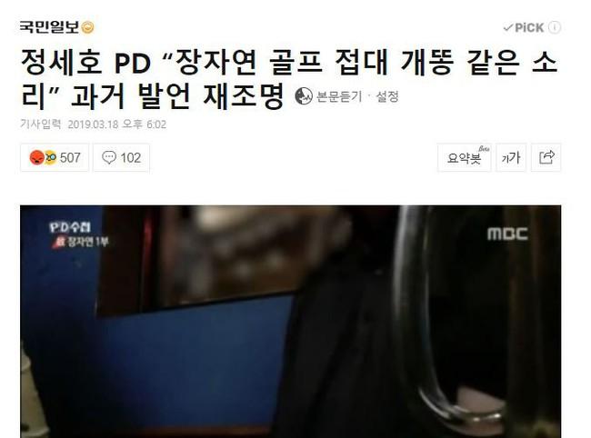 """Thực hư chuyện Jang Ja Yeon """"Vườn sao băng"""" bị đưa đi triệt sản để trở thành công cụ tình dục chuyên nghiệp - Ảnh 5."""