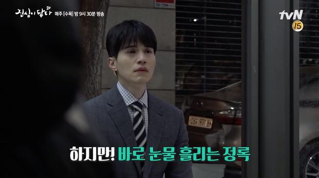 Lee Dong Wook khiến fan phát hoảng khi khóc sướt mướt trong hậu trường Chạm đến trái tim - Ảnh 2.