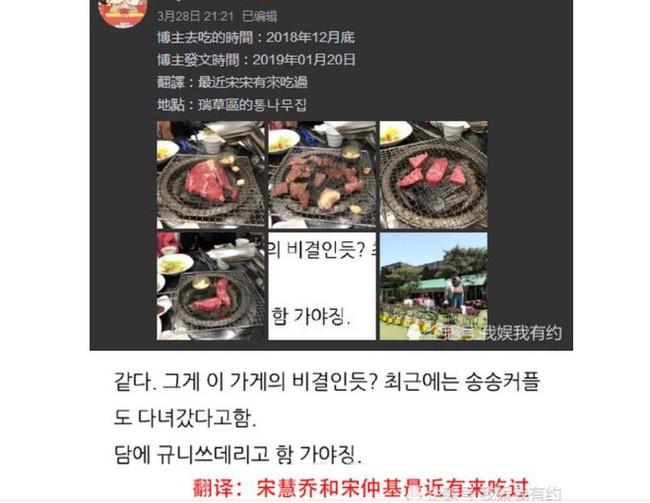 """3 điểm đặc biệt chứng minh Song Joong Ki và Song Hye Kyo không hề ly hôn: Từ cuộc hẹn hò cho đến động thái của """"tiểu tam"""" tin đồn - Ảnh 2."""